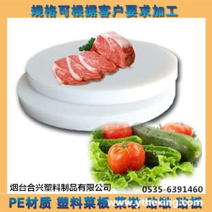 塑料砧板 塑料菜板 塑料菜墩