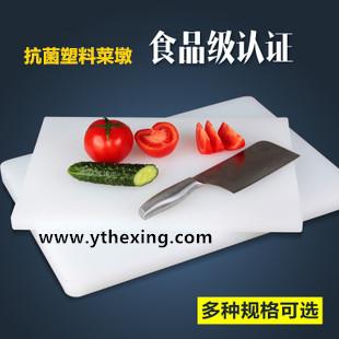 塑料菜板,健康菜板,抗菌塑料菜板