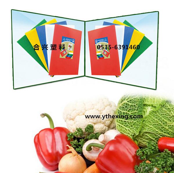 PE塑料菜板在市场中脱颖而出