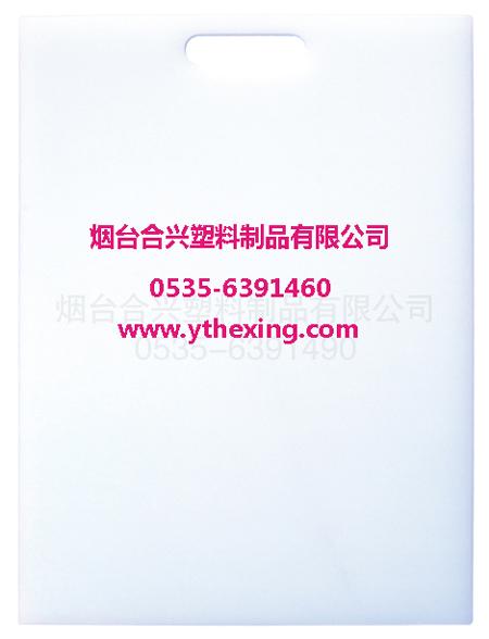 PE原材料塑料菜板