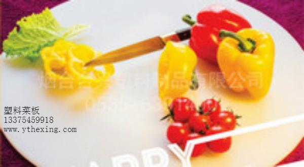 塑料菜板成为家庭厨房新宠